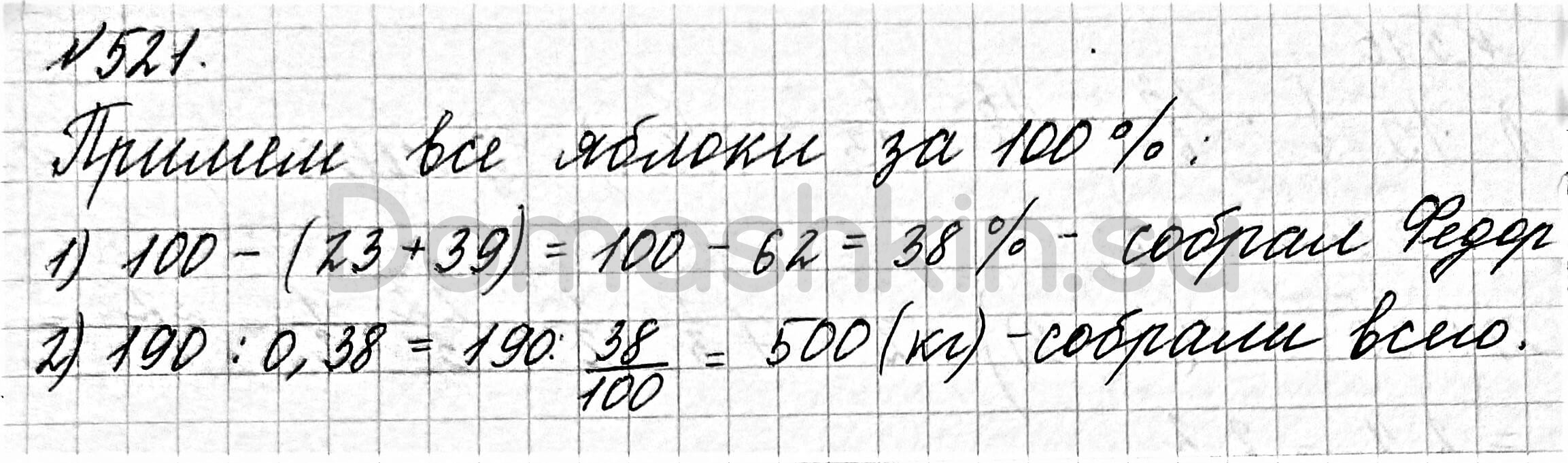 Математика 6 класс учебник Мерзляк номер 521 решение