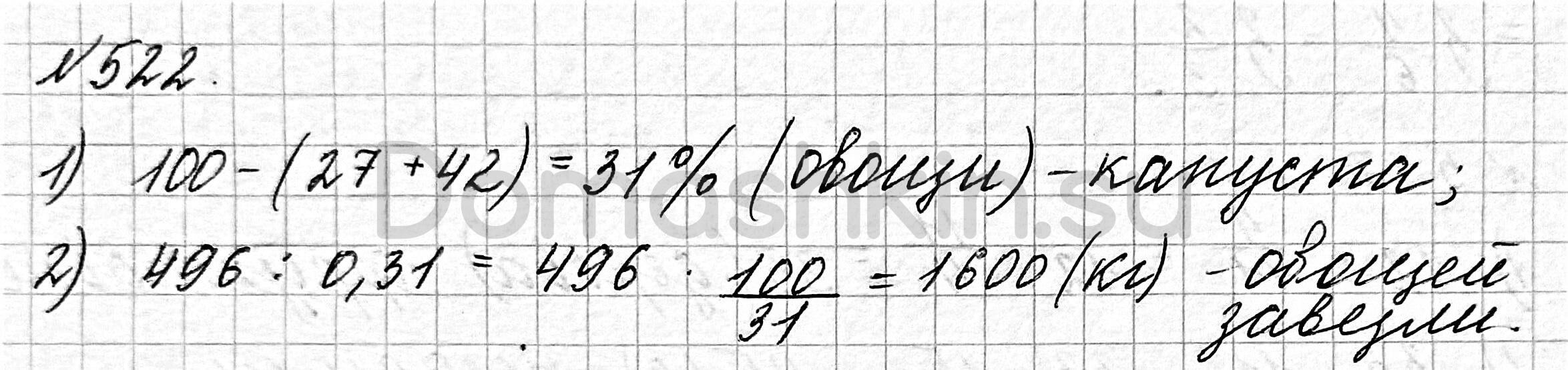Математика 6 класс учебник Мерзляк номер 522 решение