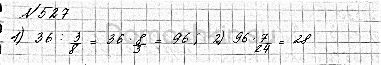 Математика 6 класс учебник Мерзляк номер 527 решение