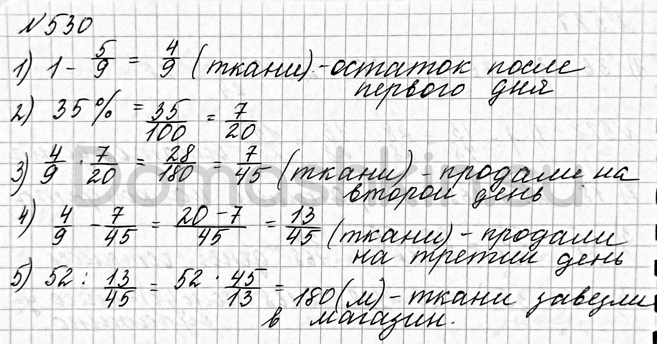 Математика 6 класс учебник Мерзляк номер 530 решение