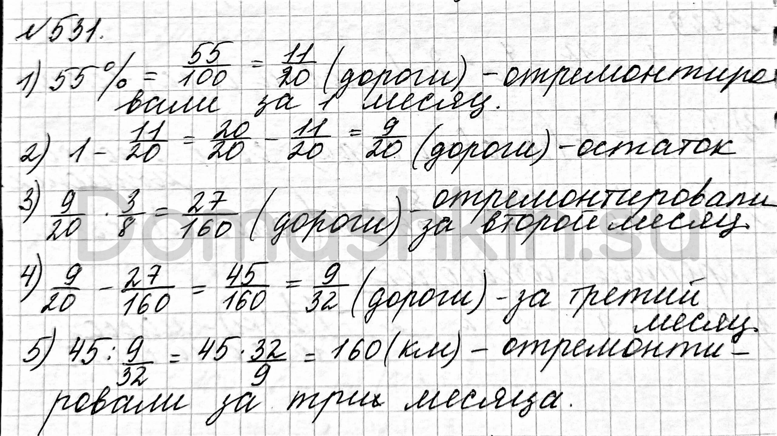Математика 6 класс учебник Мерзляк номер 531 решение