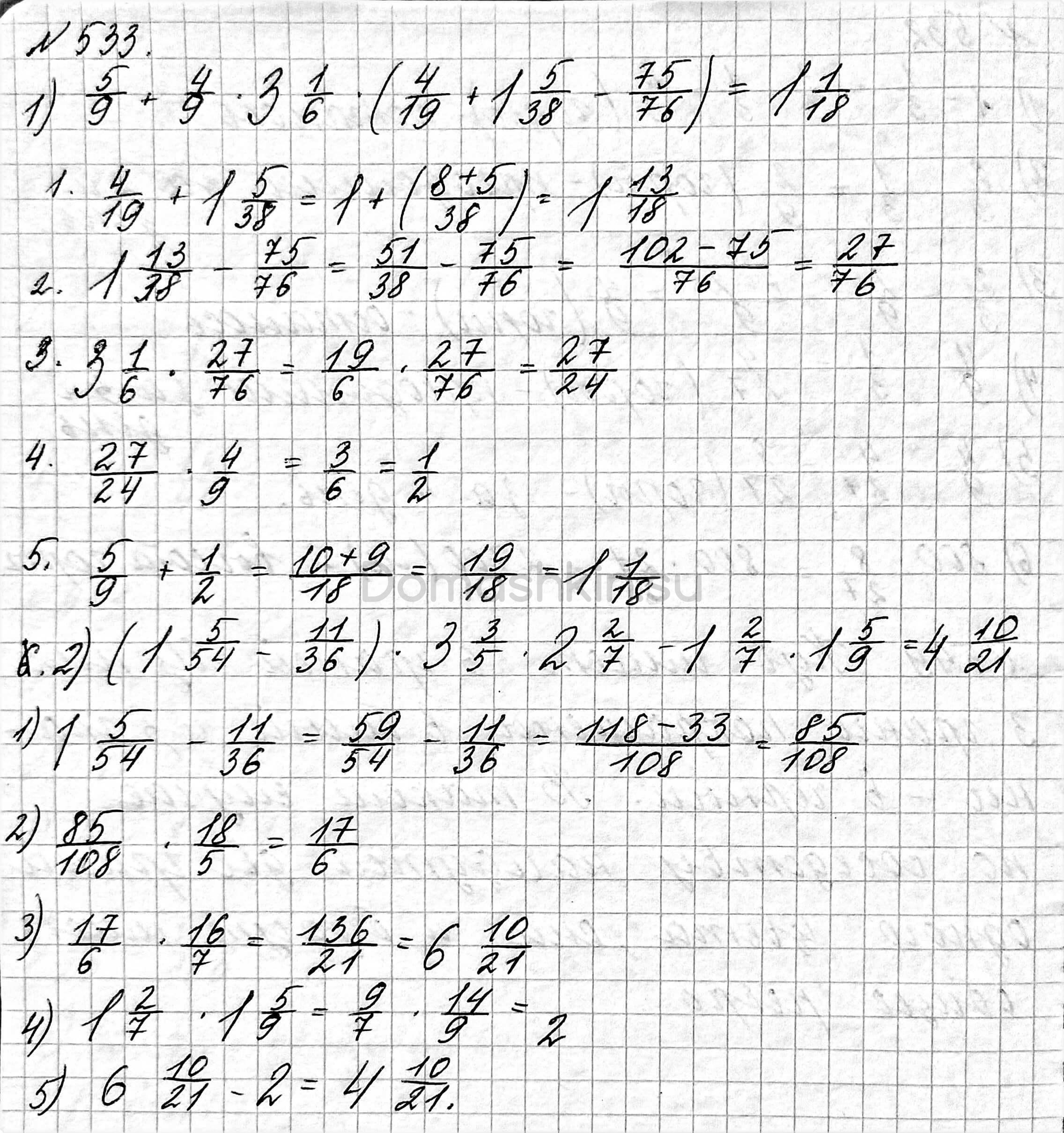 Математика 6 класс учебник Мерзляк номер 533 решение