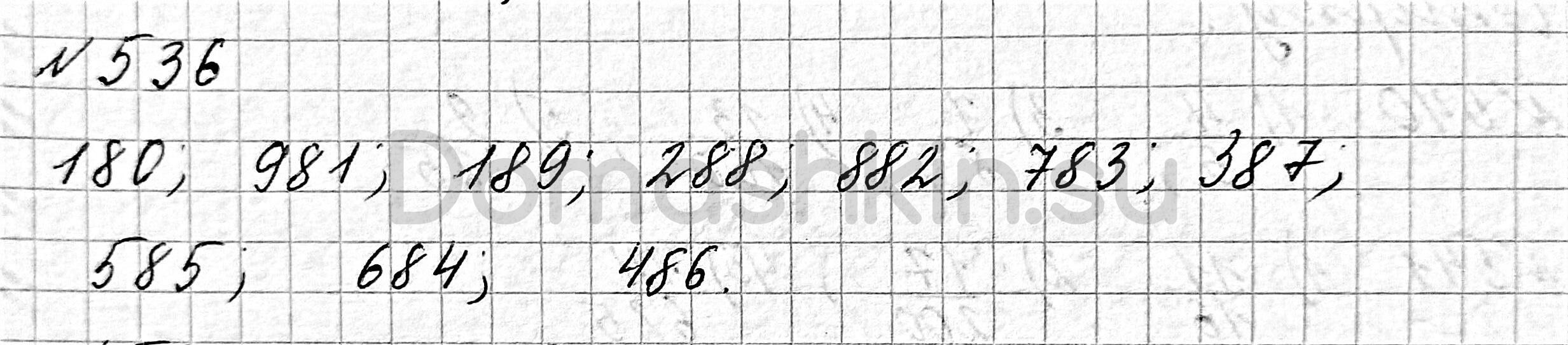 Математика 6 класс учебник Мерзляк номер 536 решение