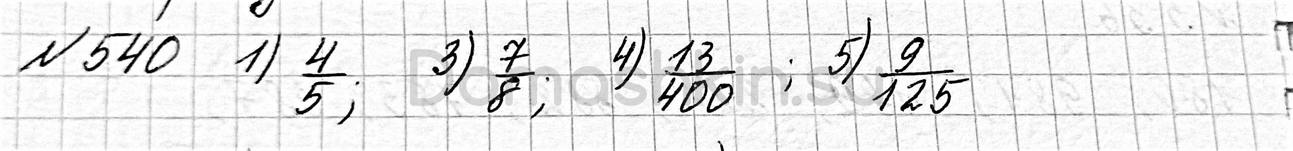 Математика 6 класс учебник Мерзляк номер 540 решение