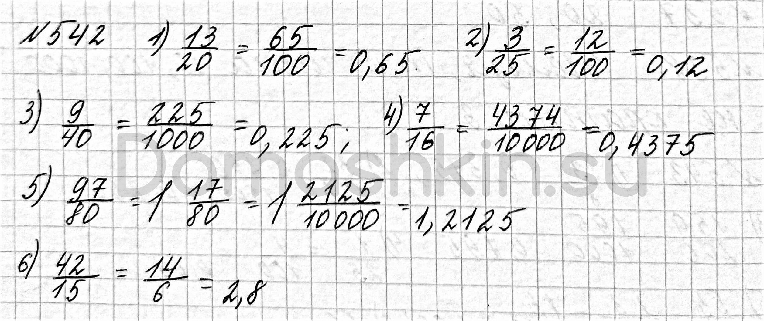 Математика 6 класс учебник Мерзляк номер 542 решение