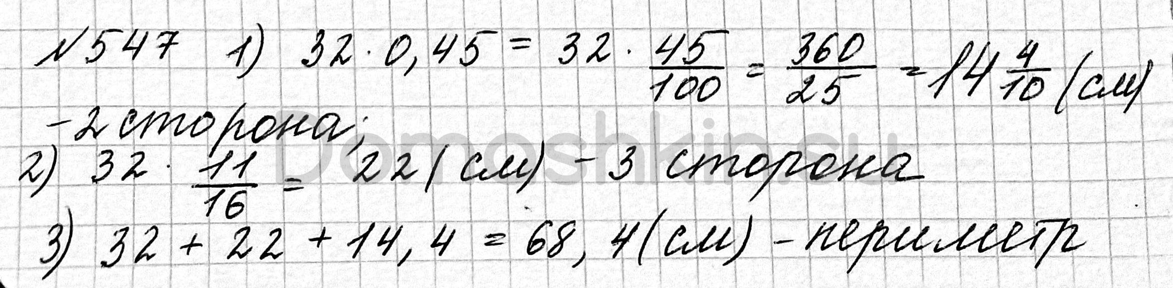 Математика 6 класс учебник Мерзляк номер 547 решение