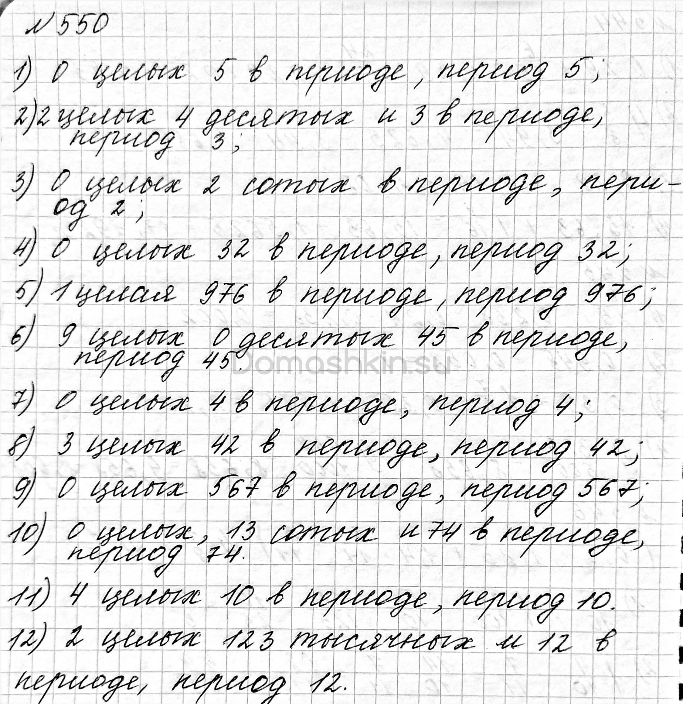 Математика 6 класс учебник Мерзляк номер 550 решение