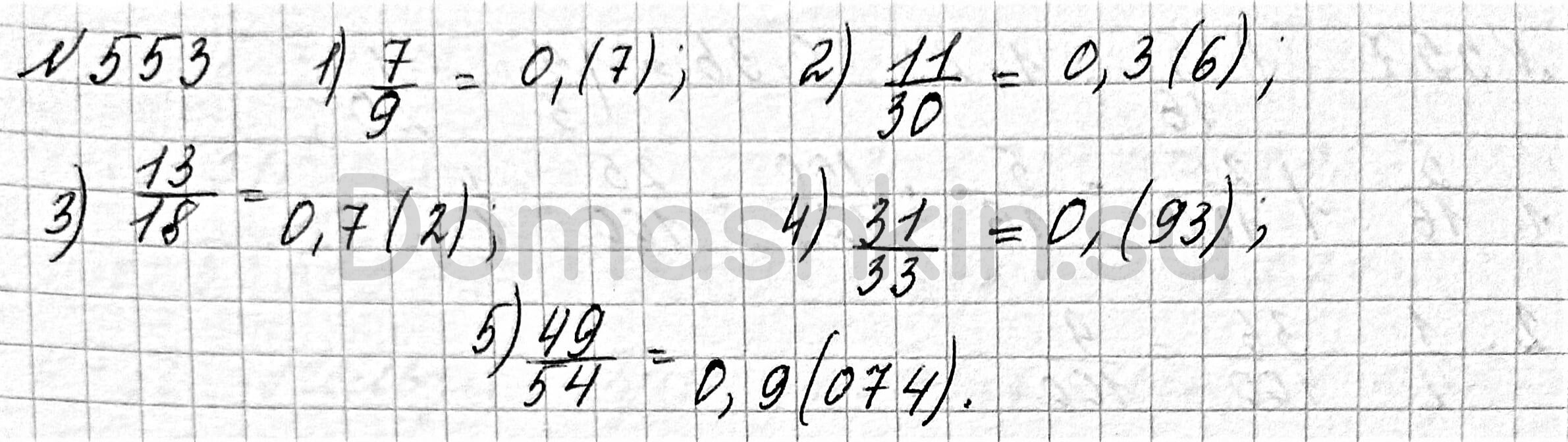 Математика 6 класс учебник Мерзляк номер 553 решение