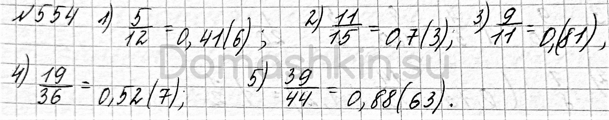 Математика 6 класс учебник Мерзляк номер 554 решение