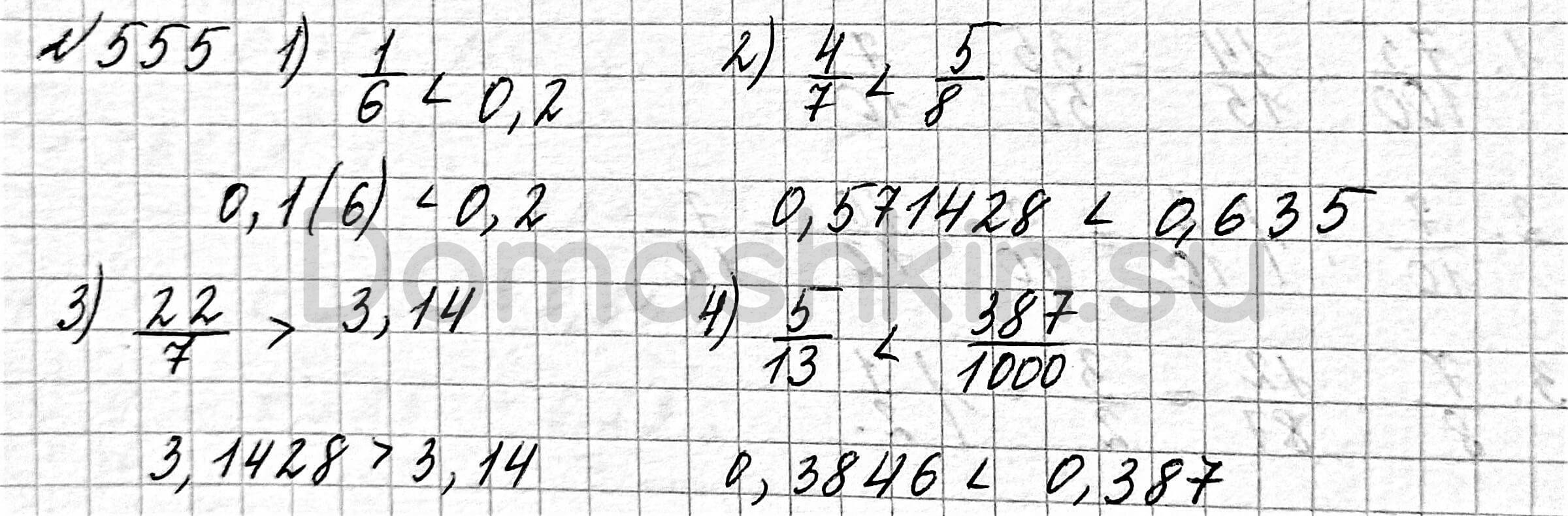 Математика 6 класс учебник Мерзляк номер 555 решение