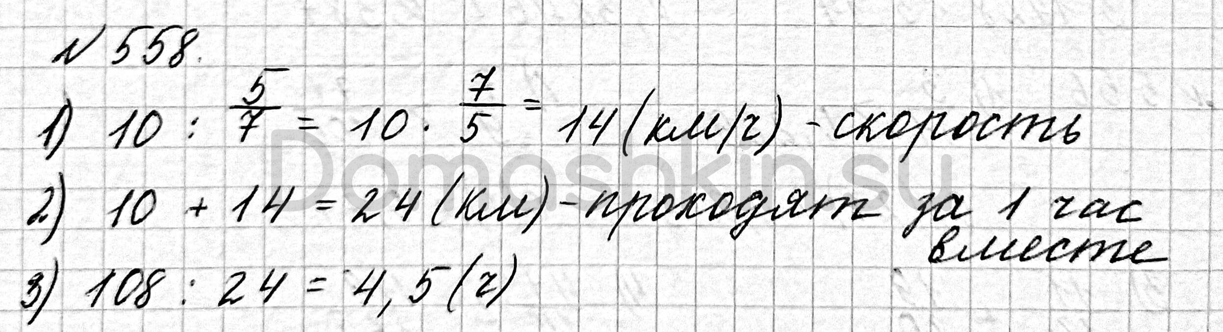 Математика 6 класс учебник Мерзляк номер 558 решение