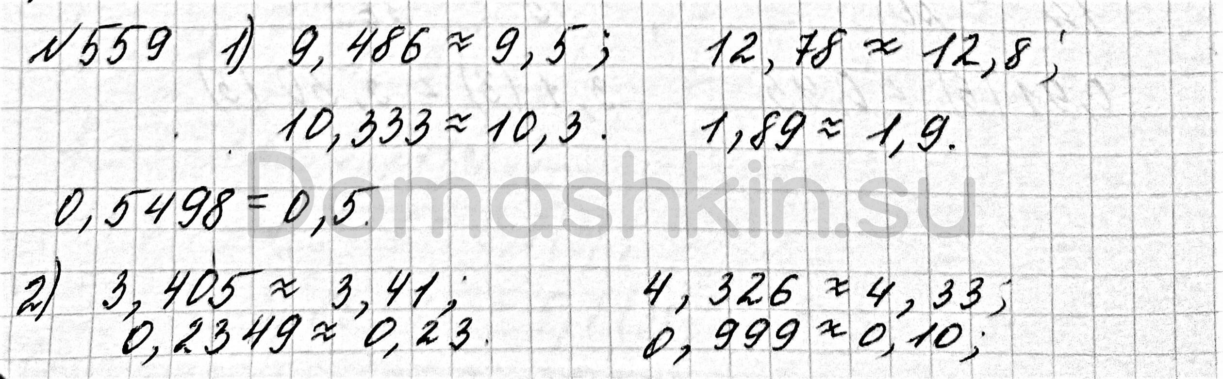 Математика 6 класс учебник Мерзляк номер 559 решение