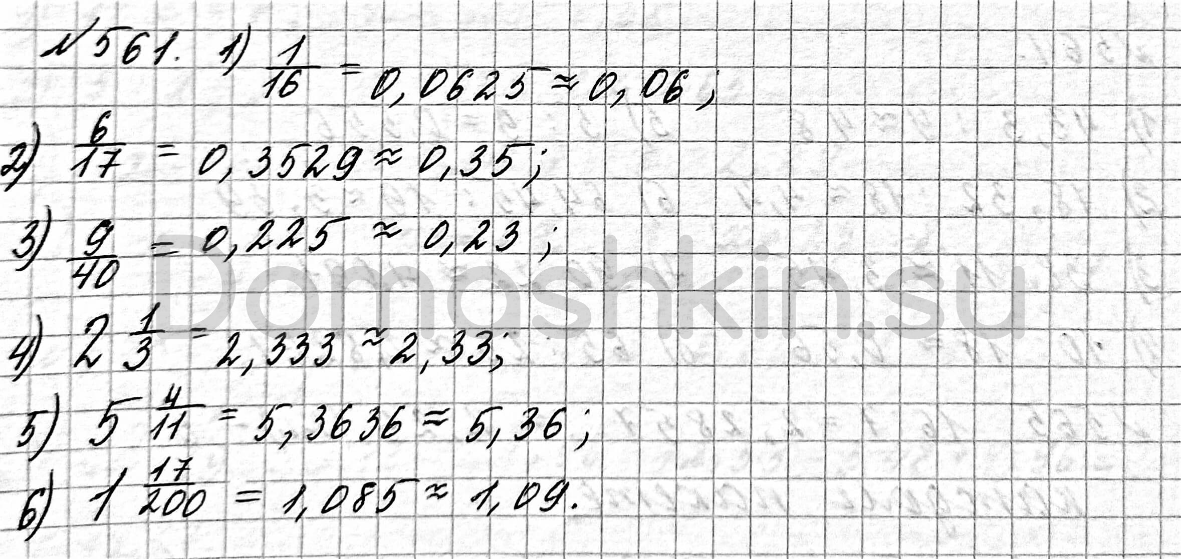 Математика 6 класс учебник Мерзляк номер 561 решение