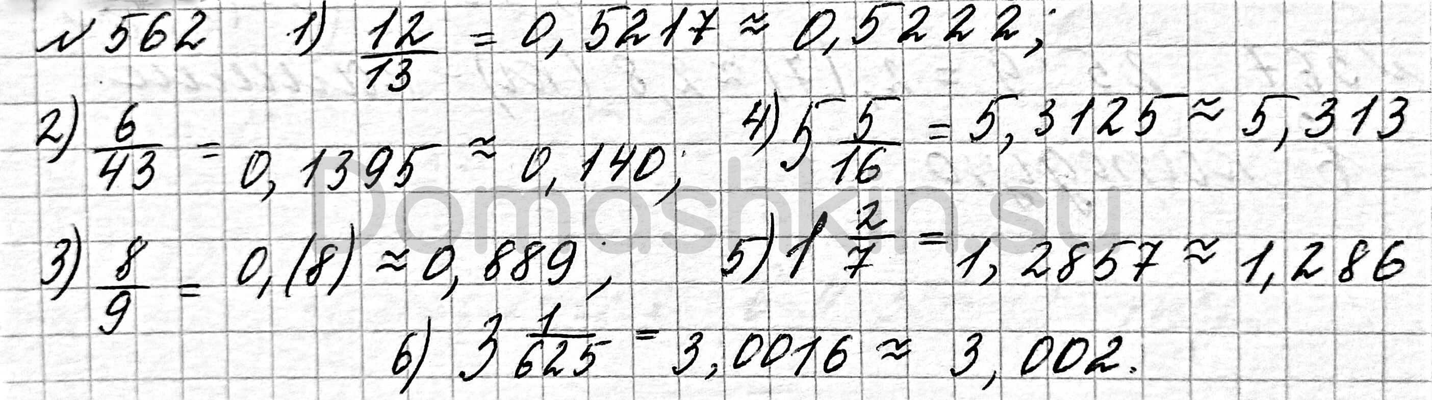 Математика 6 класс учебник Мерзляк номер 562 решение