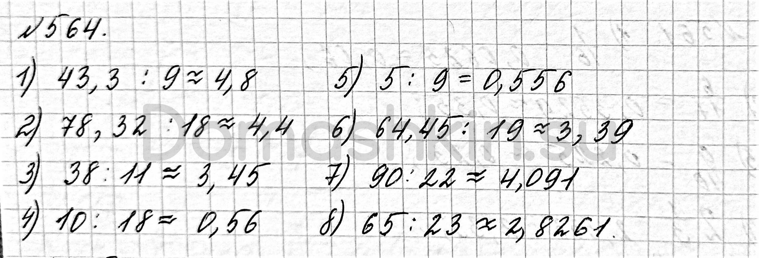 Математика 6 класс учебник Мерзляк номер 564 решение