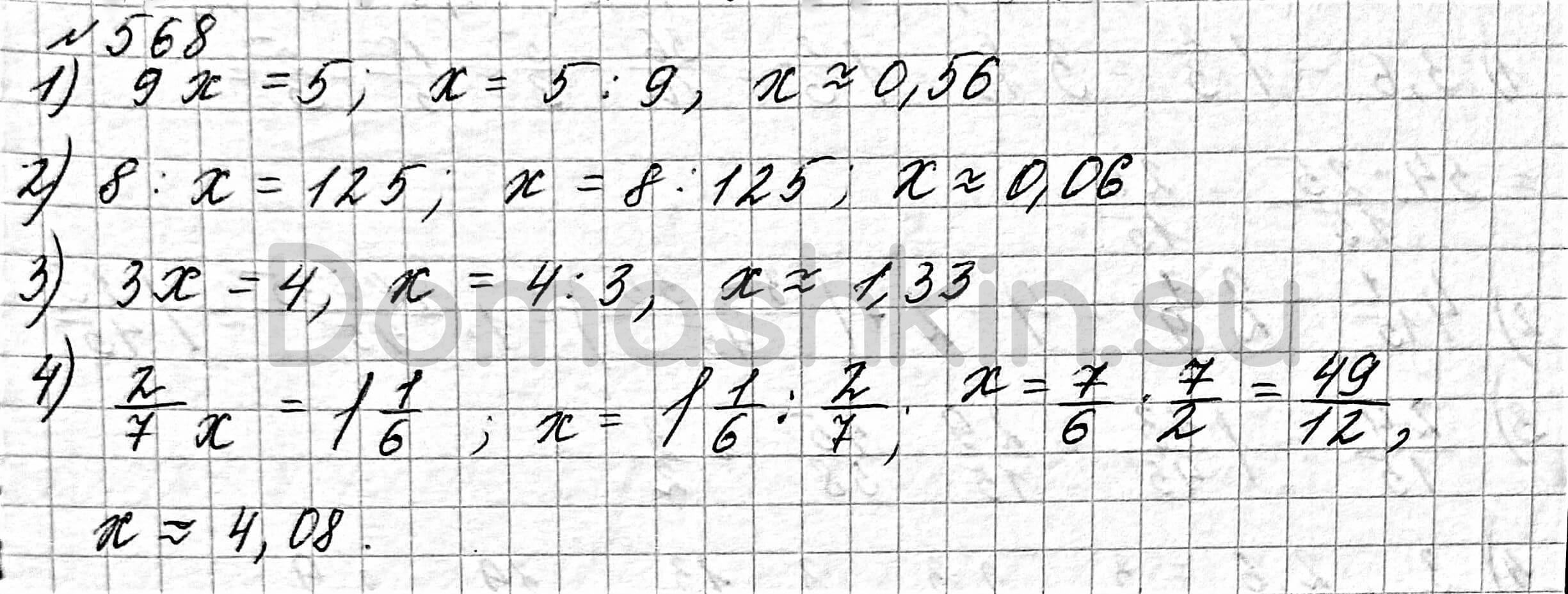 Математика 6 класс учебник Мерзляк номер 568 решение