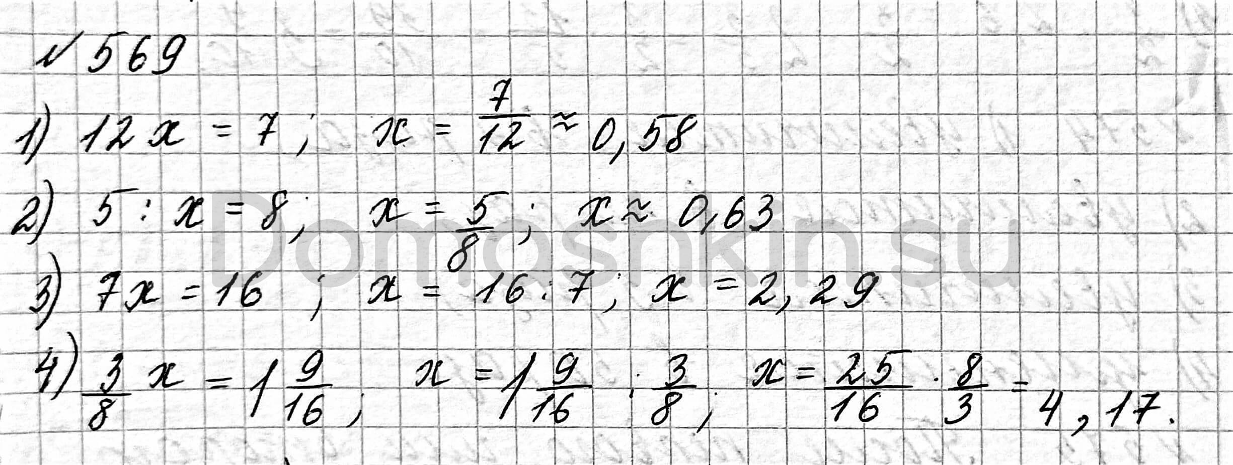 Математика 6 класс учебник Мерзляк номер 569 решение