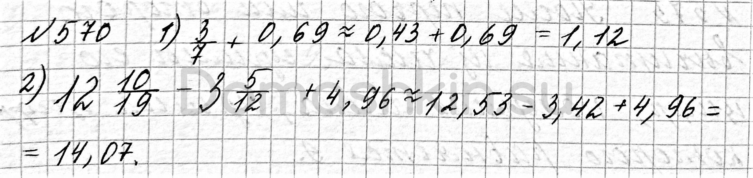 Математика 6 класс учебник Мерзляк номер 570 решение