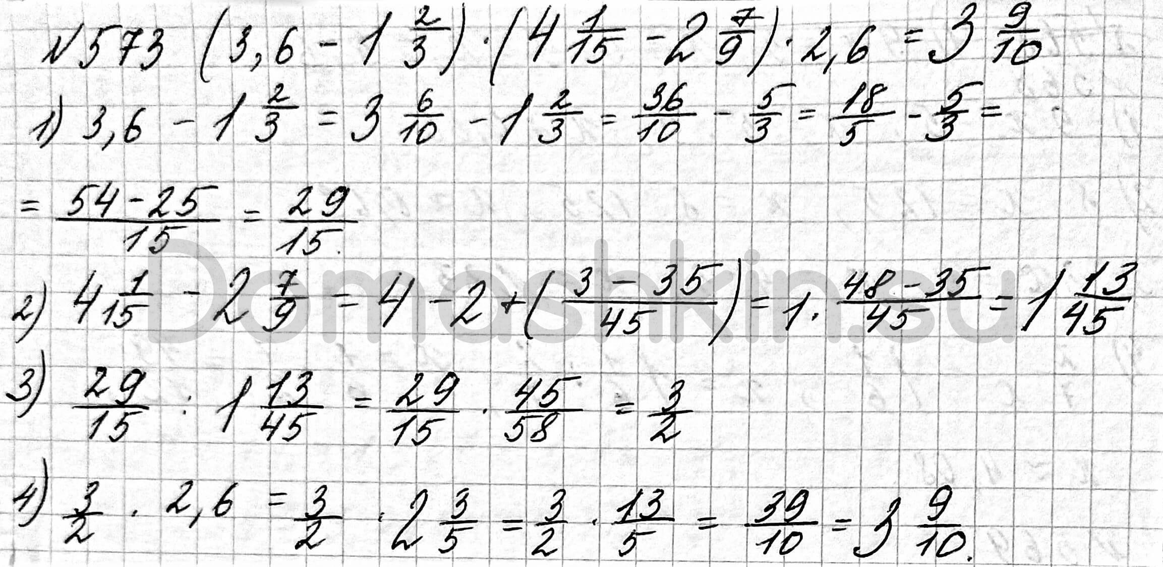 Математика 6 класс учебник Мерзляк номер 573 решение