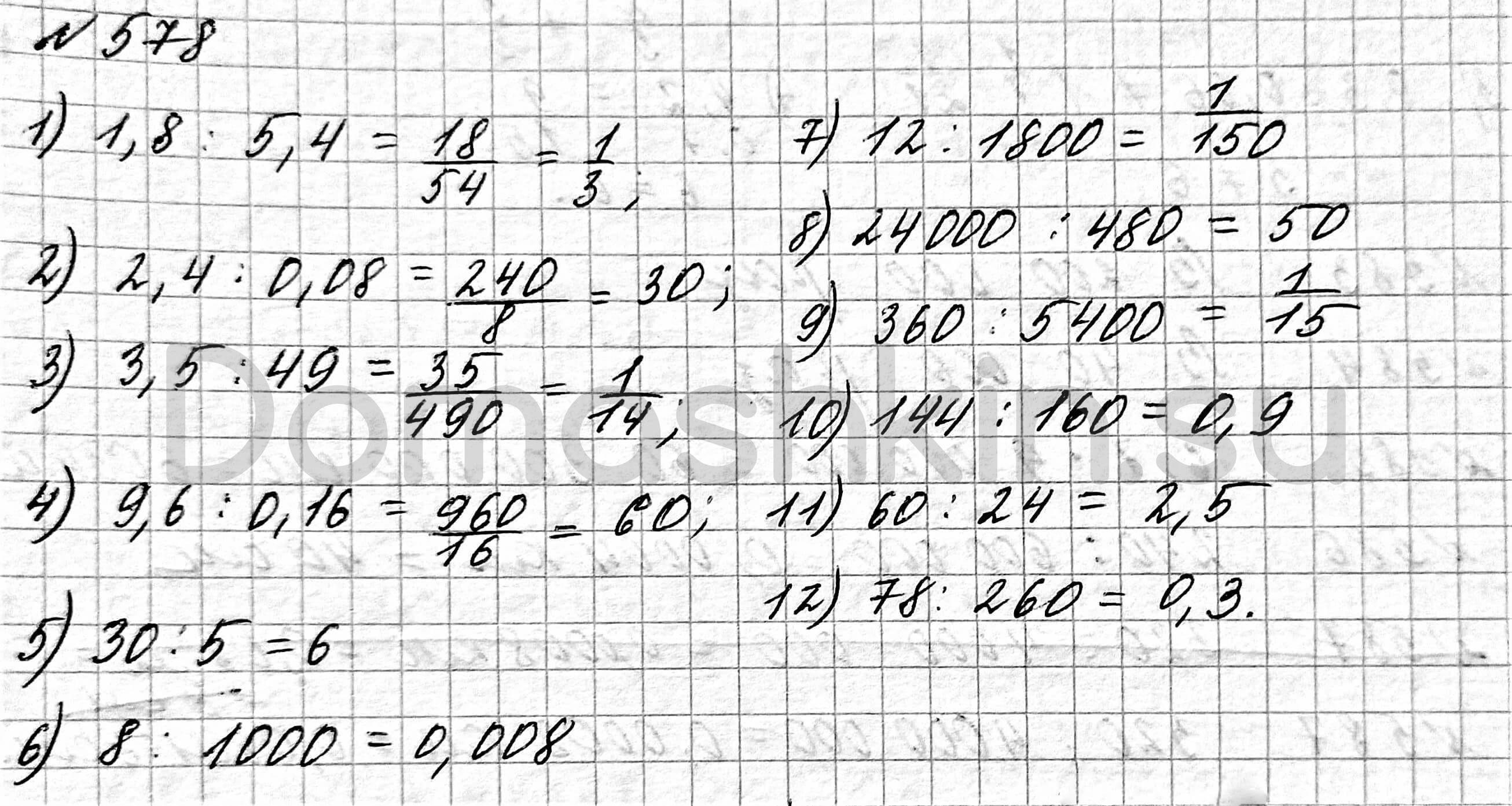 Математика 6 класс учебник Мерзляк номер 578 решение