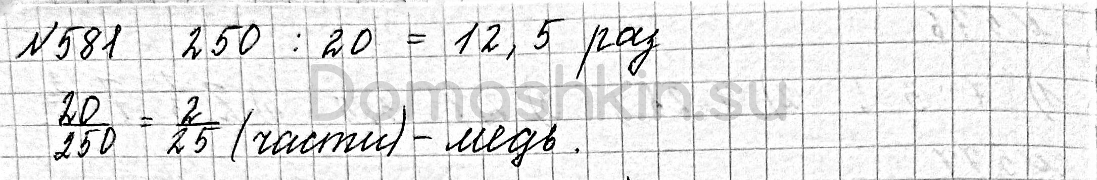 Математика 6 класс учебник Мерзляк номер 581 решение