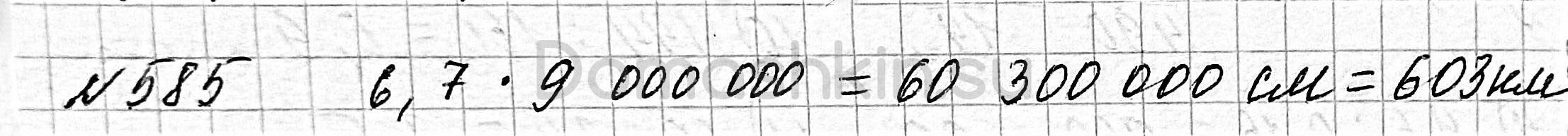 Математика 6 класс учебник Мерзляк номер 585 решение