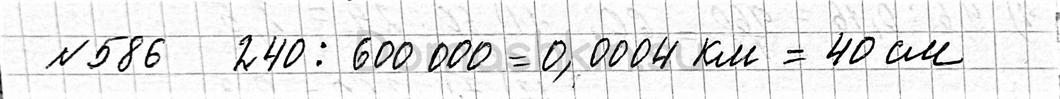 Математика 6 класс учебник Мерзляк номер 586 решение