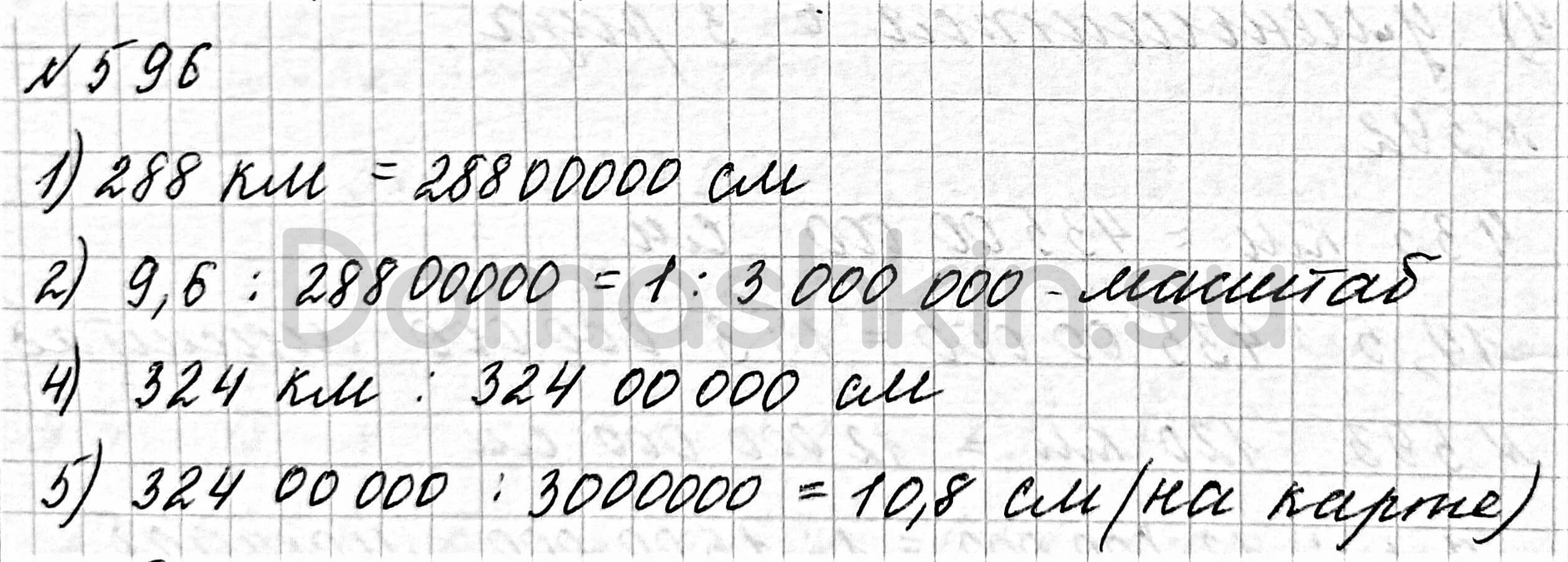 Математика 6 класс учебник Мерзляк номер 596 решение