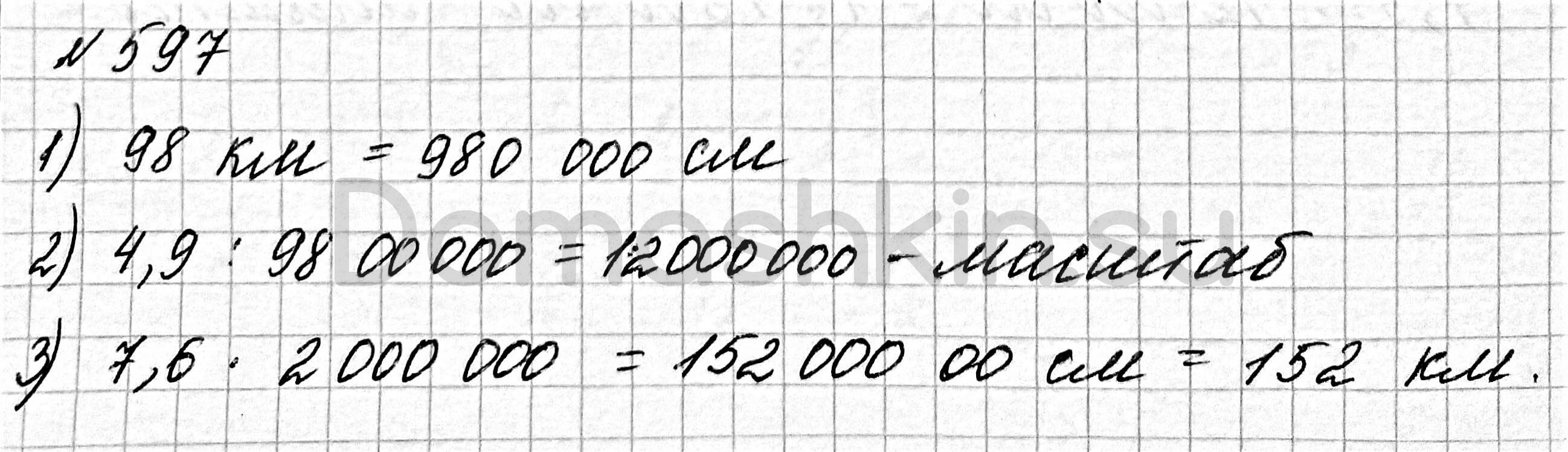 Математика 6 класс учебник Мерзляк номер 597 решение