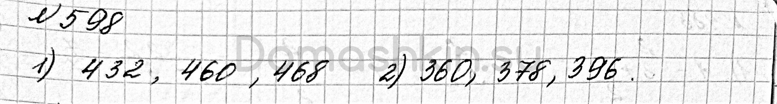Математика 6 класс учебник Мерзляк номер 598 решение