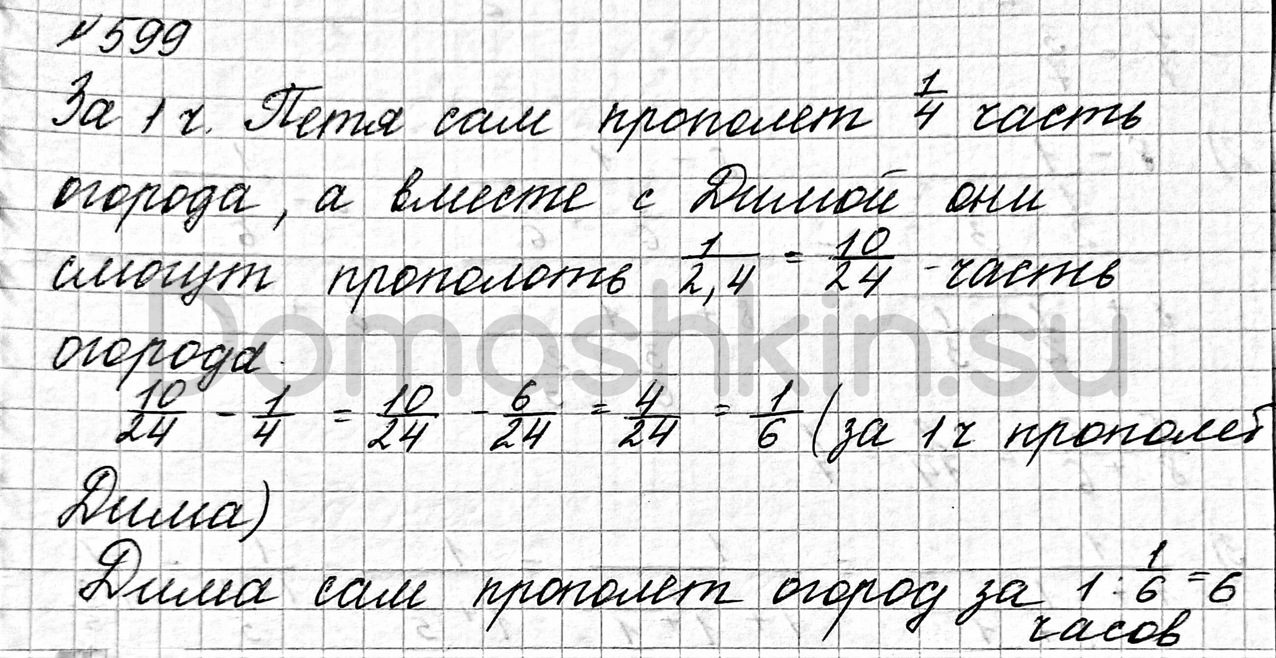 Математика 6 класс учебник Мерзляк номер 599 решение