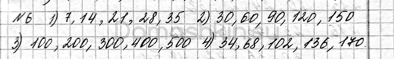 Математика 6 класс учебник Мерзляк номер 6 решение