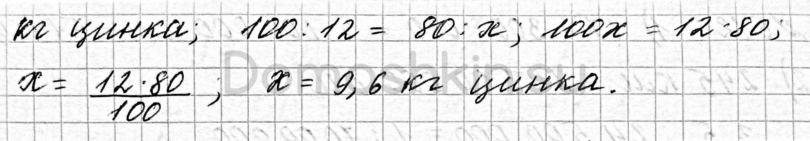 Математика 6 класс учебник Мерзляк номер 610 решение