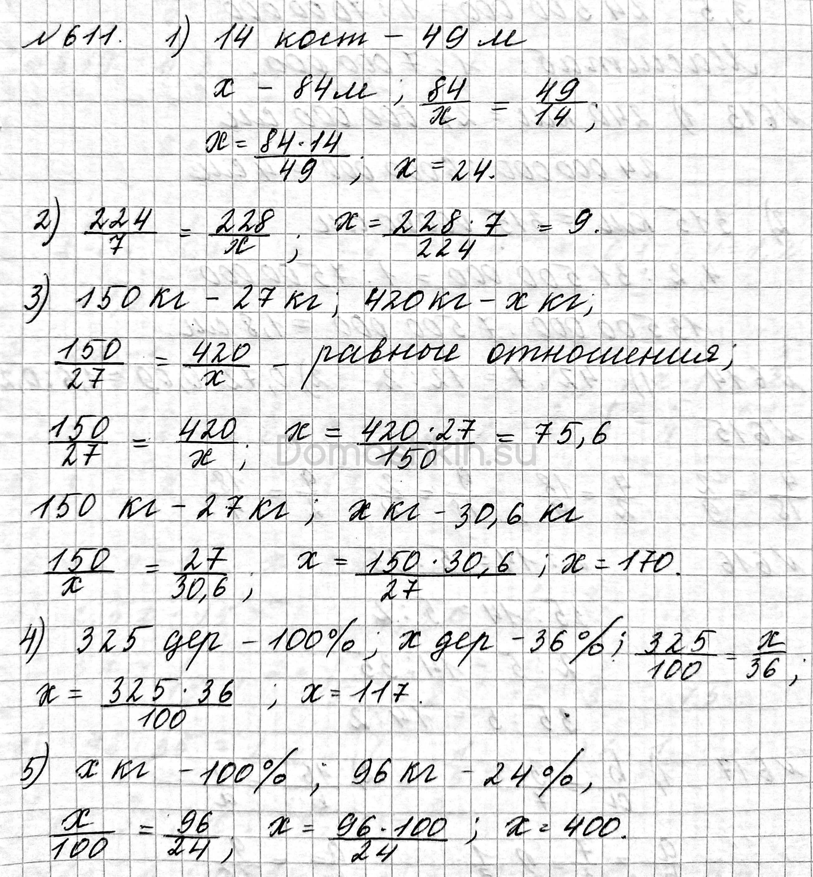 Математика 6 класс учебник Мерзляк номер 611 решение