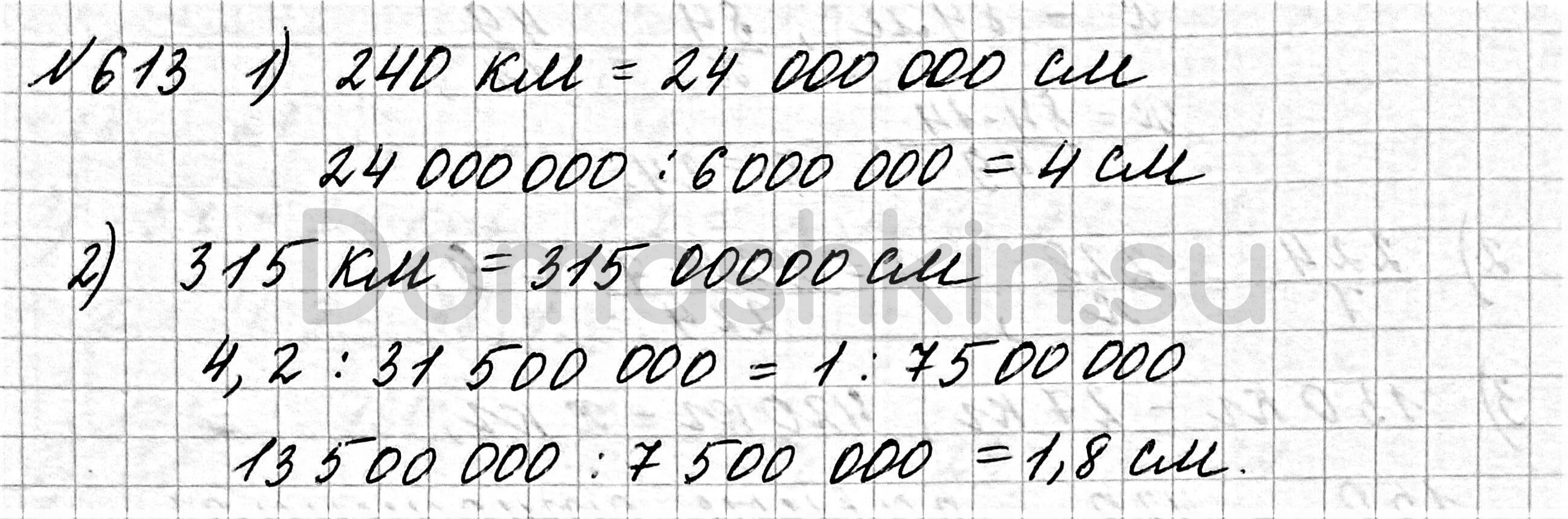 Математика 6 класс учебник Мерзляк номер 613 решение