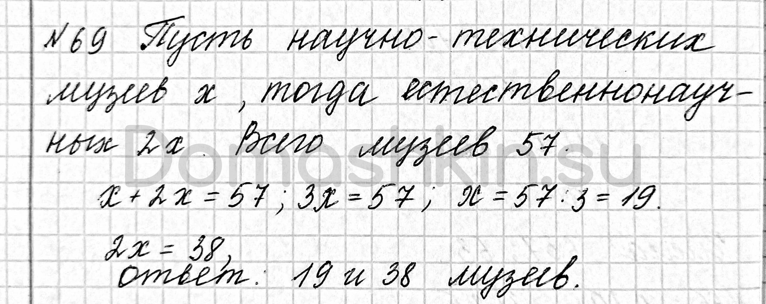 Математика 6 класс учебник Мерзляк номер 69 решение