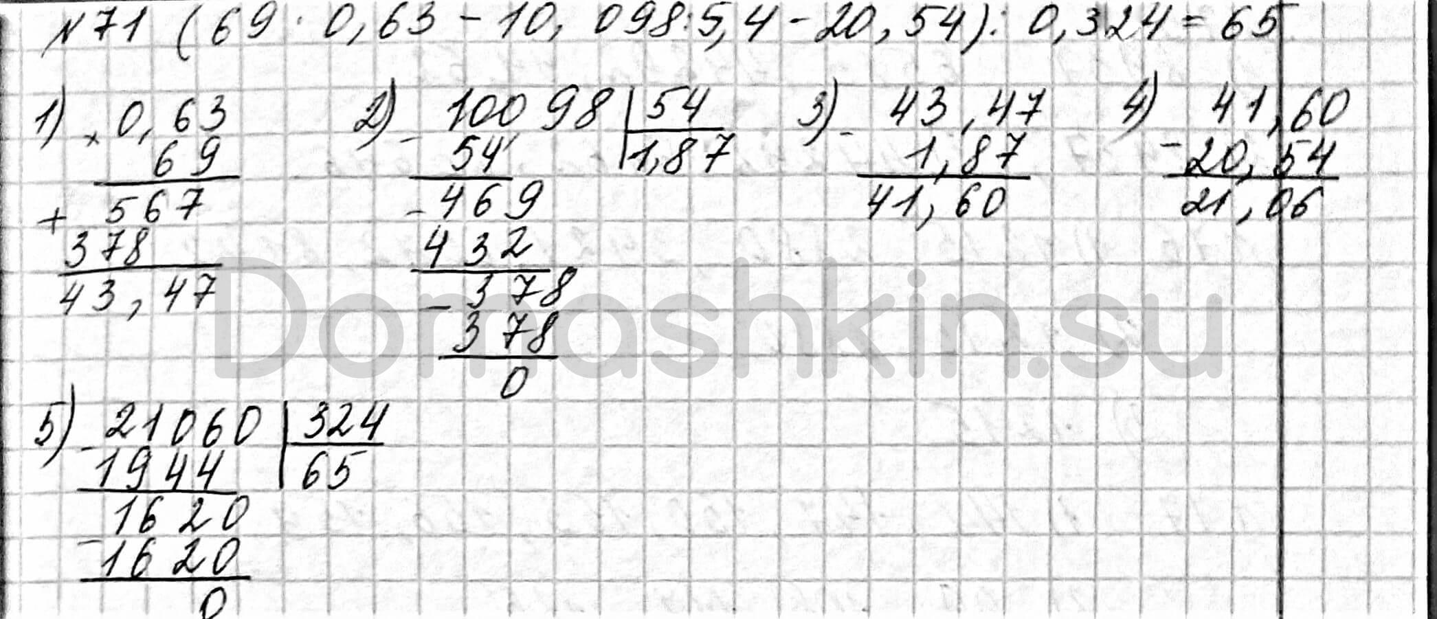 Математика 6 класс учебник Мерзляк номер 71 решение