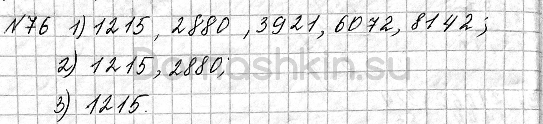 Математика 6 класс учебник Мерзляк номер 76 решение