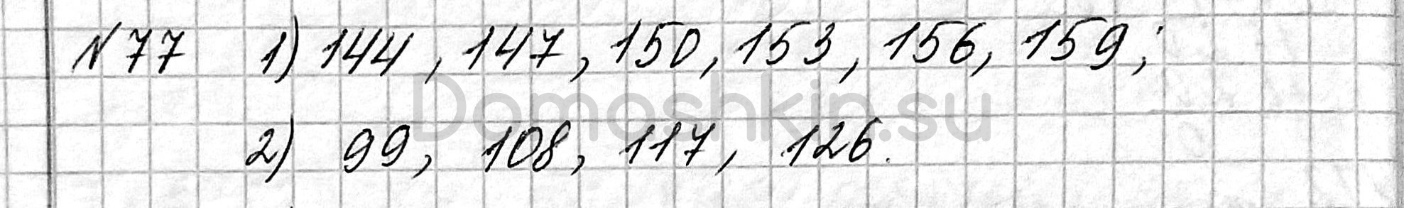 Математика 6 класс учебник Мерзляк номер 77 решение