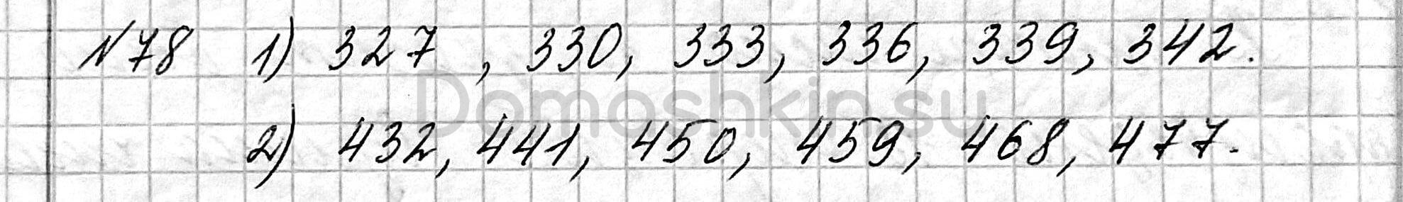 Математика 6 класс учебник Мерзляк номер 78 решение