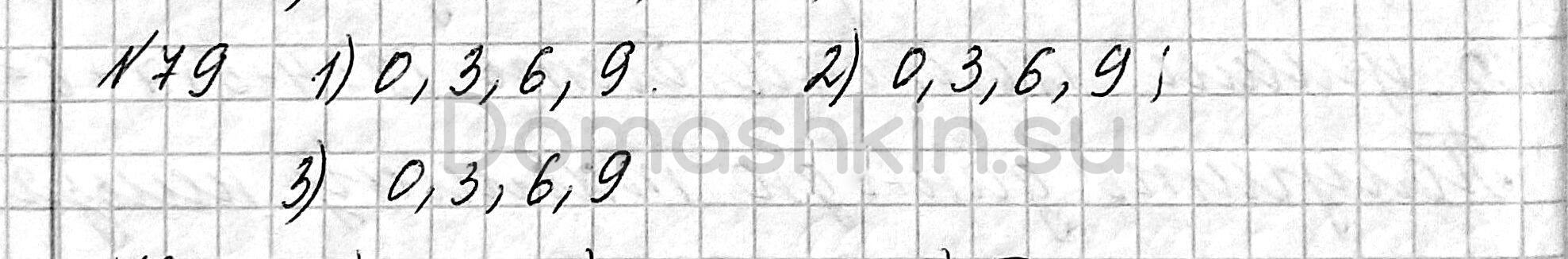 Математика 6 класс учебник Мерзляк номер 79 решение
