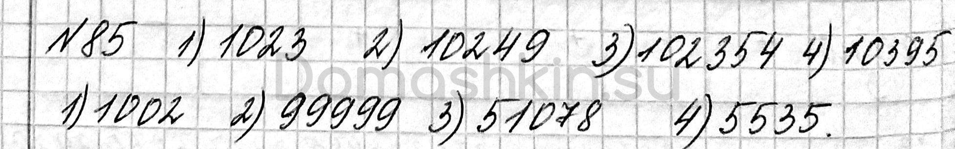 Математика 6 класс учебник Мерзляк номер 85 решение