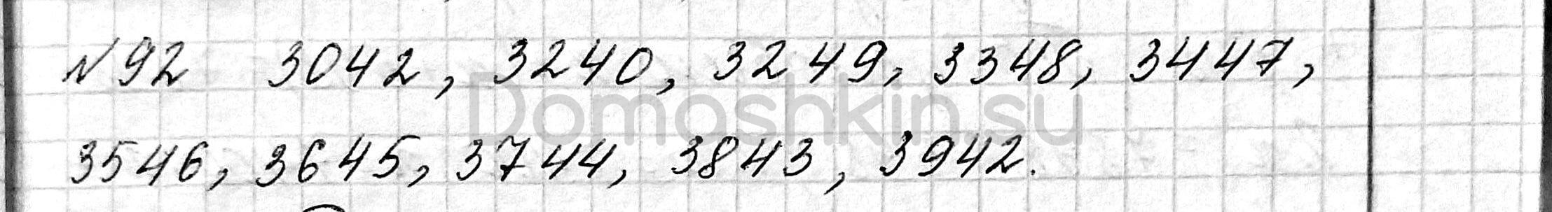 Математика 6 класс учебник Мерзляк номер 92 решение