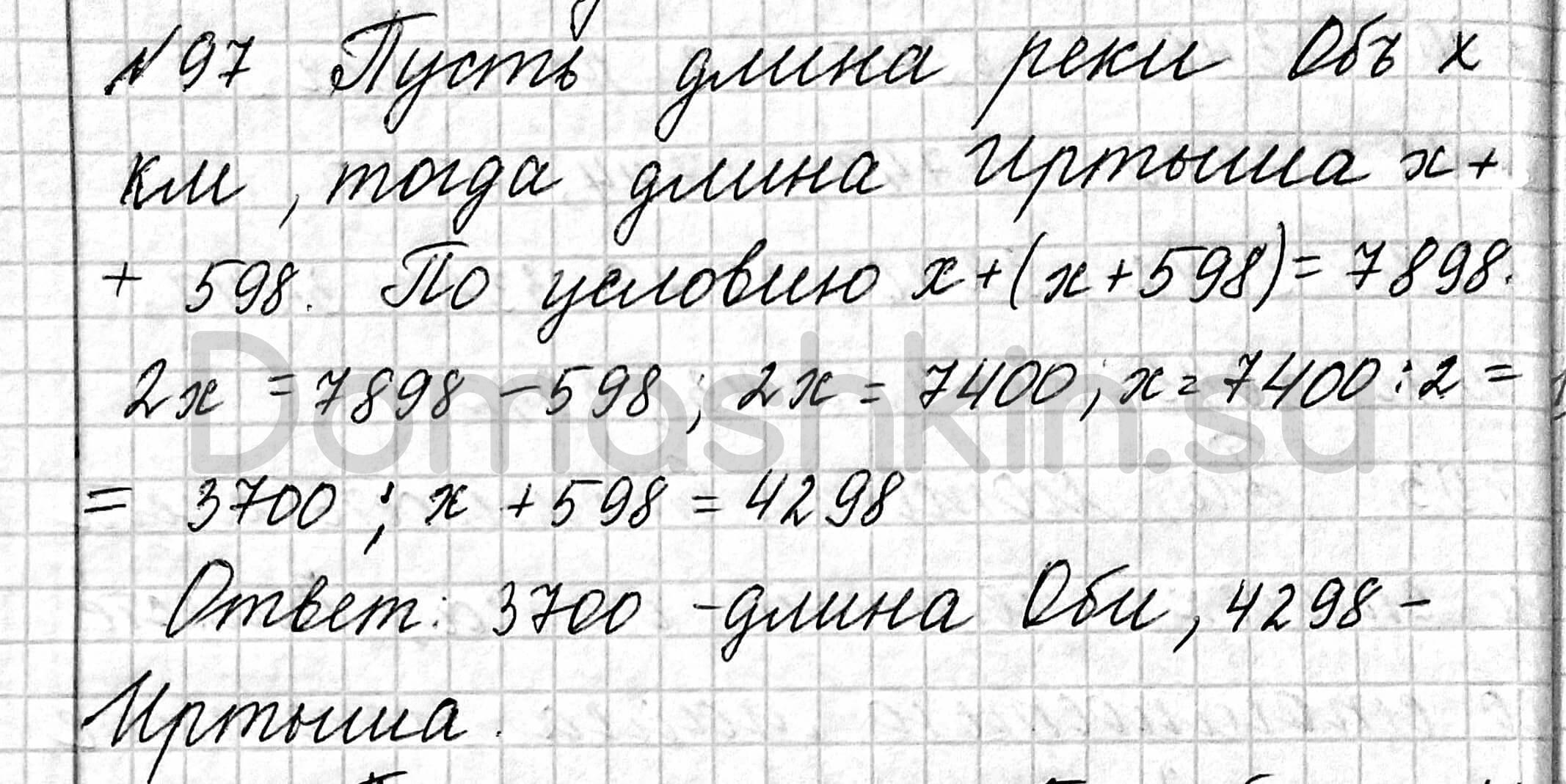 Математика 6 класс учебник Мерзляк номер 97 решение