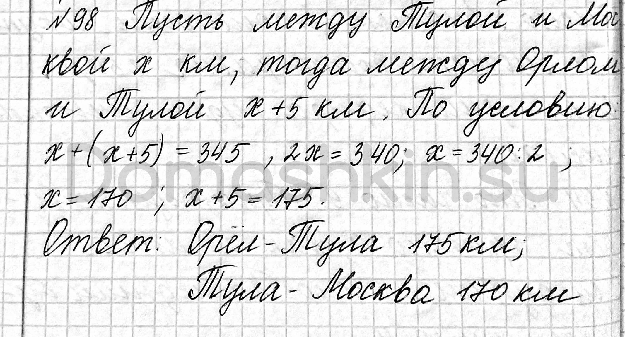 Математика 6 класс учебник Мерзляк номер 98 решение