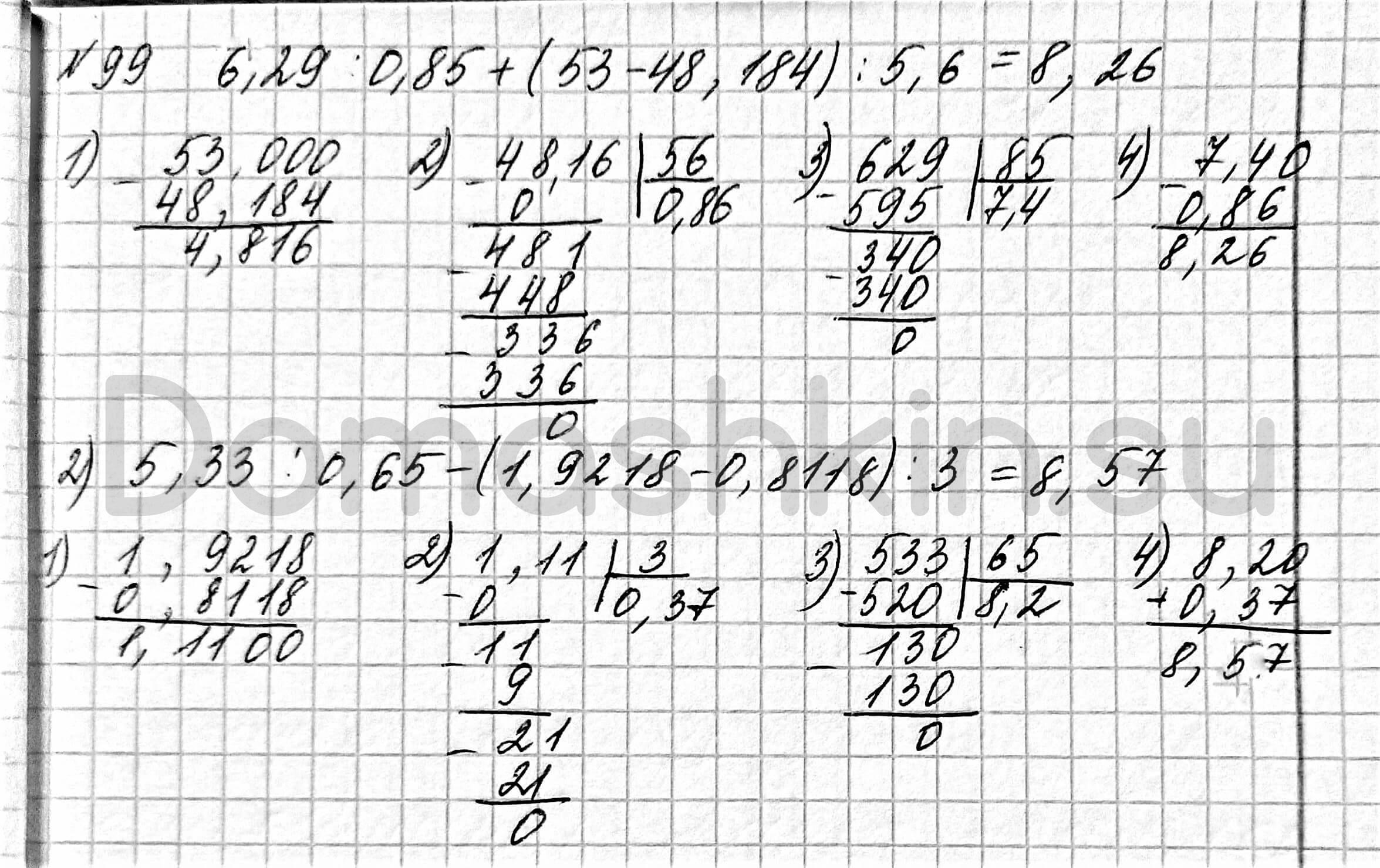 Математика 6 класс учебник Мерзляк номер 99 решение